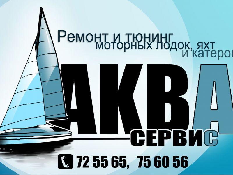 строительство и ремонт лодок